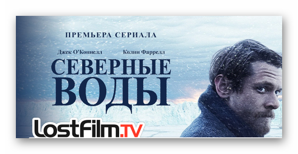 Сайт Лостфильм