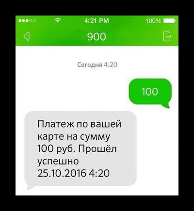 СМС от банка