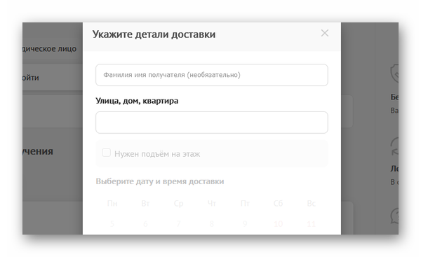 Указание места доставки