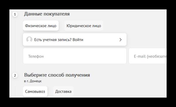 Запись личных данных