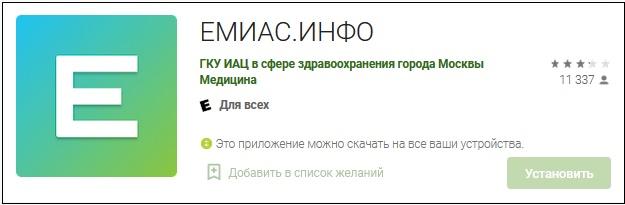 Приложение EMIAC.INFO
