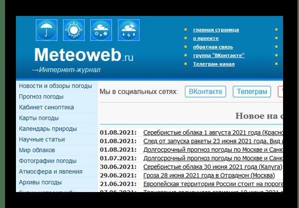 Сайт Метеовеб