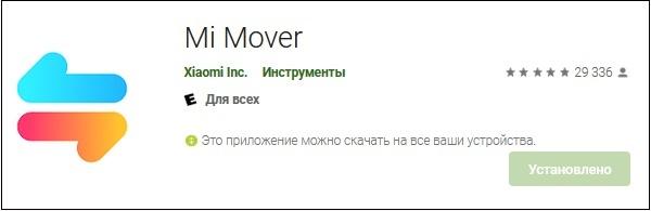 "Приложение ""Mi Mover"""
