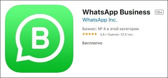 Приложение WhatsApp Business