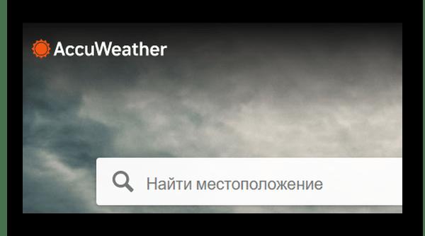 Сайт AccuWeather