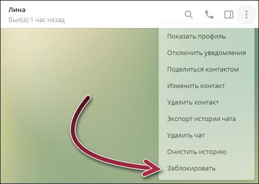 """Опция """"Заблокировать"""" Телеграм"""