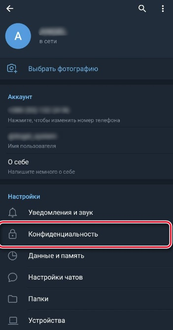 """Раздел """"Конфиденциальность"""" приложение"""
