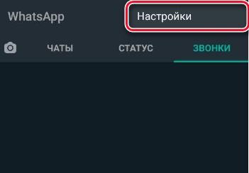 "Опция ""Настройки"""