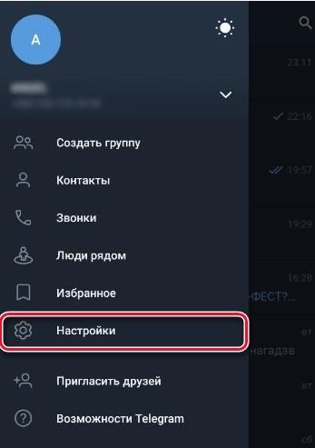 Настройки приложения Телеграмм