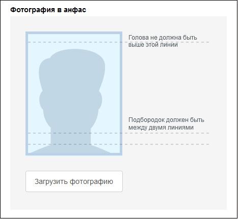 Фото профиля в анфас
