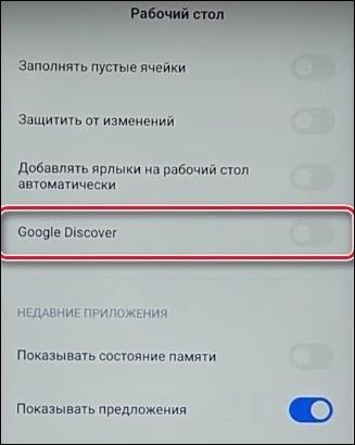 Деактивация Google Discover