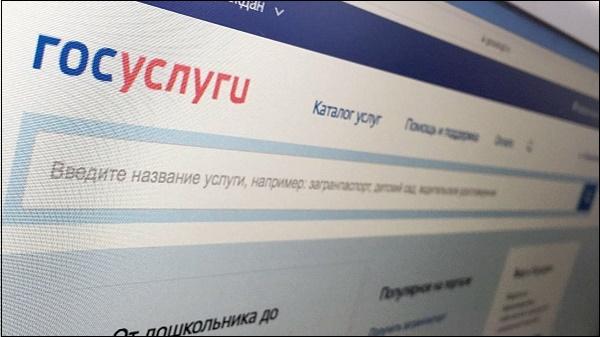 Сайт Госслуги