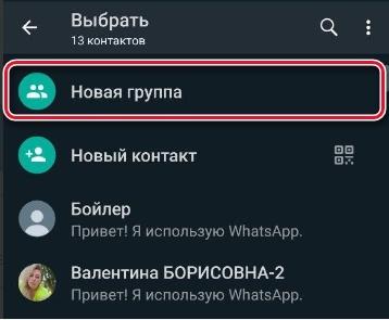 """Раздел """"Новая группа"""""""