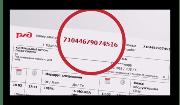 Код РЖД билета