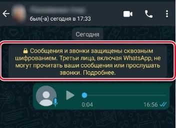 Уведомление о сквозном шифровании Ватсап