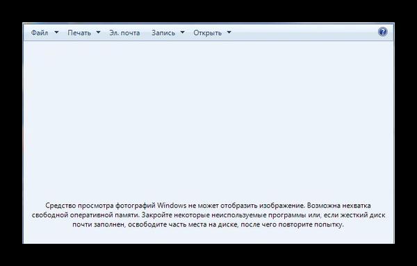 Ошибка в Windows