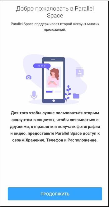 Приложение Parallel Space