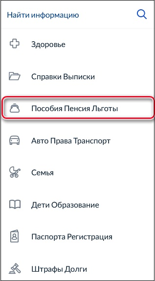 """Пункт """"Пособия Льготы"""""""