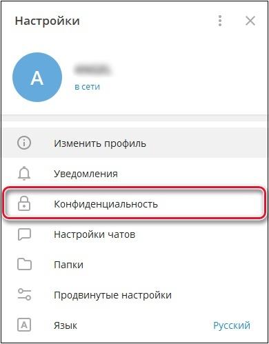 """Раздел """"Конфиденциальность"""""""