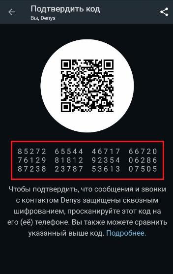 Ключ сквозного шифрования Ватсап