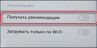 """Опция """"Получать рекомендации"""""""