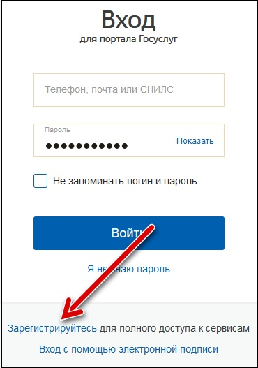 """Опция """"Зарегистрируйтесь"""""""