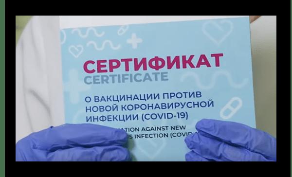Сертификат COVID-19