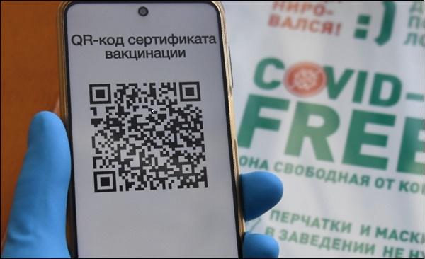 QR-сертификат на телефоне