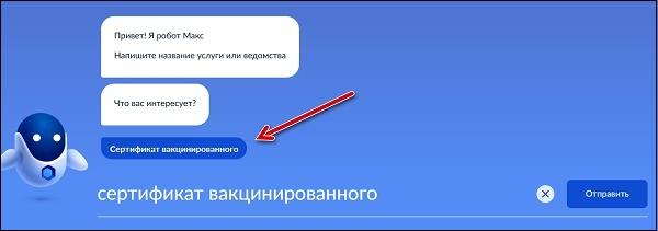 """Опция """"Сертификат вакционированного"""""""