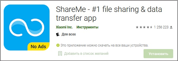 "Приложение ""Shareme"""