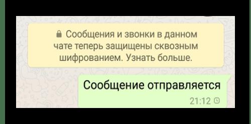 Сообщения зашифрованы