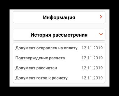 Статусы на сайте