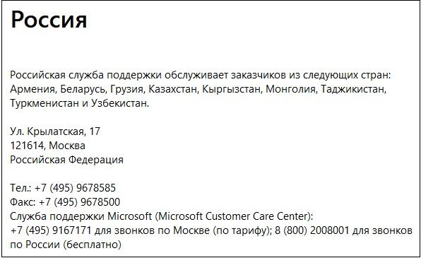 Поддержка Майкрософт