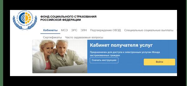 Сайт ФСС