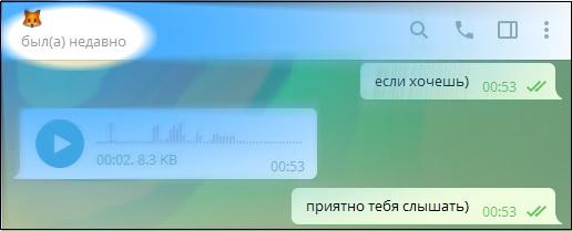 """Статус """"Была недавно"""" в Телеграм"""