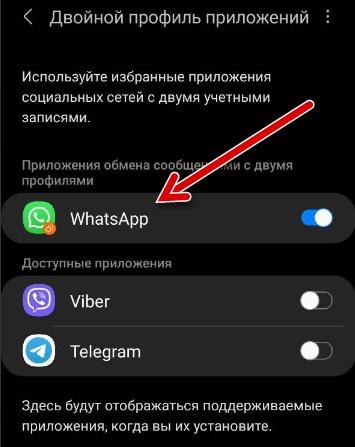 Активированное второе приложение Ватсап