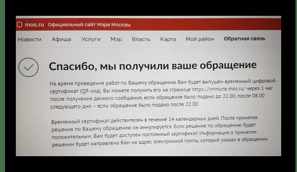 Обращение на mos.ru