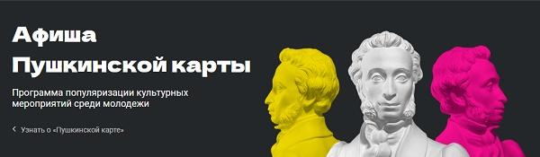Афиша Пушкинской карты