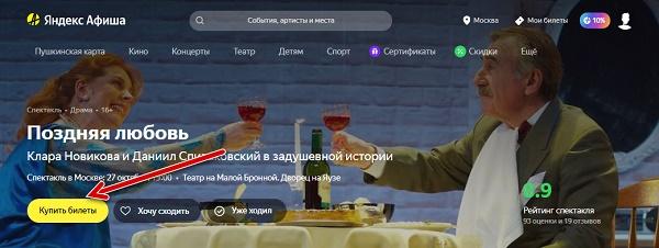 """Кнопка """"Купить билеты"""" Яндекс Афиша"""