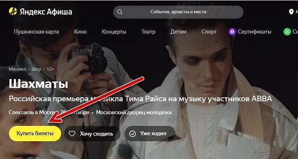 "Кнопка ""Купить билеты"" Яндекс"