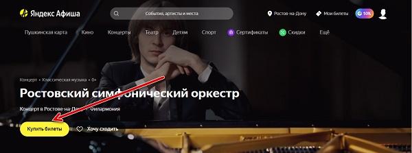 "Кнопка ""Купить билеты"" на Яндекс Афиша"