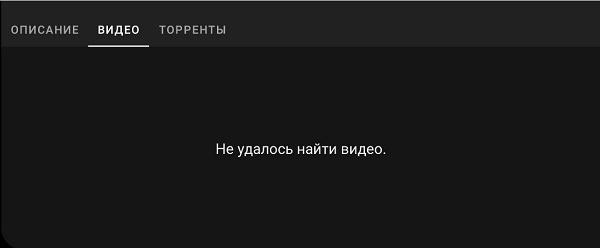 Уведомление об отсутствии видео