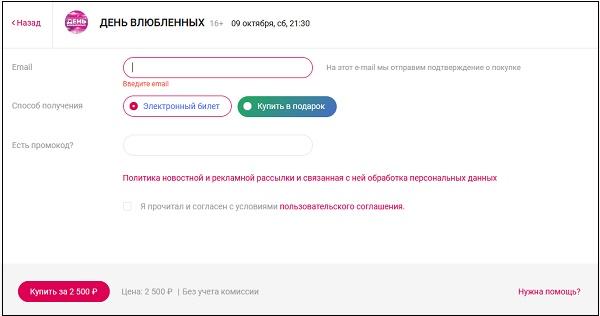 Форма ввода е-мейл