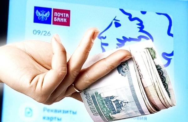 Деньги Почта Банк