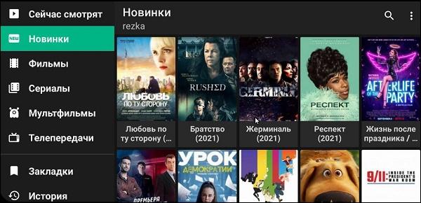 Приложение HD Box