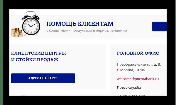 Контакты поддержки Почта Банк