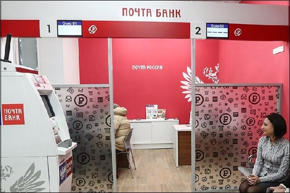 Офис Почта Банк