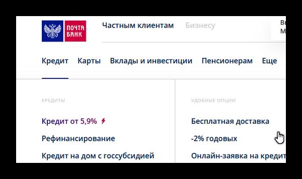 Сайт Почта Банка