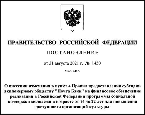 Картинка Постановление Правительства РФ