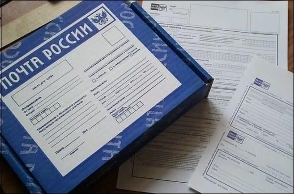 Посылка Почта России